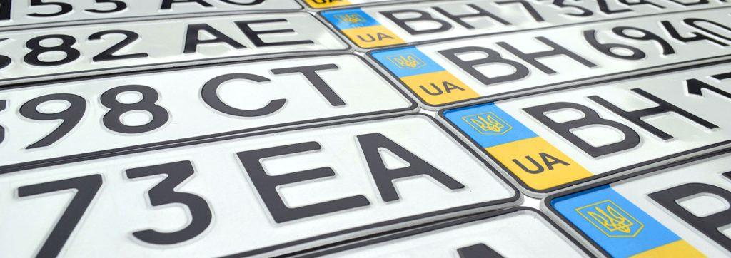 Сколько стоит купить дубликат номерного знака в Украине?