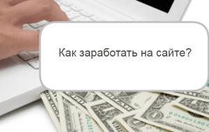 Как монетизировать свой сайт?