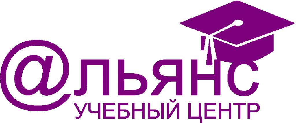 Обучение в учебном центре Альянс