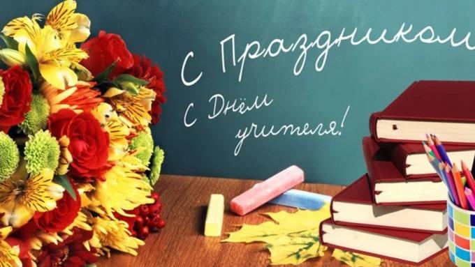 Что подарить на День учителя?