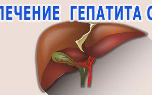 Эффективная методика лечения гепатита С