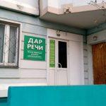 Центр развития речи в Бутово